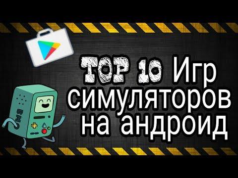 TOP 10 игр симуляторов на андроид