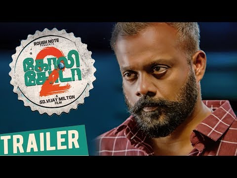 Goli Soda 2 Official Trailer Review | SD Vijay Milton | Gautham Vasudev Menon | Samuthirakani