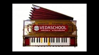 #VEDASCHOOL #KIRTAN №1, Уроки игры киртана на фисгармонии