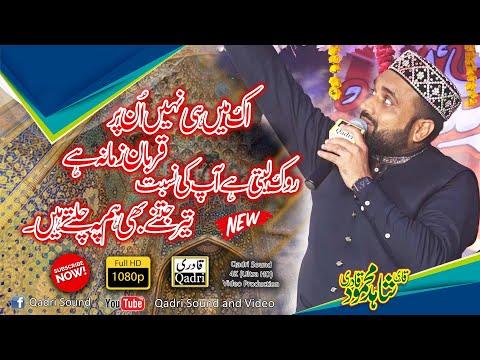 Ik main Hi nhi un par || Rok laiti hai ap ki nisbat || Qari Shahid Mehmood qadri