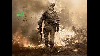 Call of Duty Modern Warfare 2: Часть 4