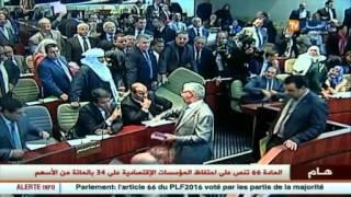 برلمان: هذه هي المواد التي تسببت في الإشتباك بين نواب المعارضة و المولاة