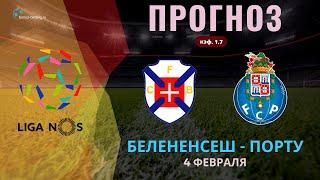 Белененсеш Порту прогноз на 4 февраля Чемпионат Португалии Прогнозы на футбол на сегодня