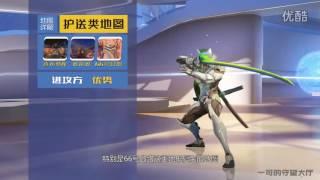 【一可的守望大厅】英雄指南:源氏 超清 thumbnail