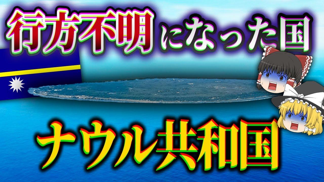 【ゆっくり解説】ニート大国!肥満大国!ナウルがやばかった!