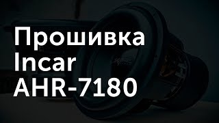Прошивка Incar AHR-7180