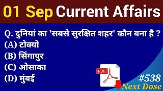 Next Dose #538 | 1 September 2019 Current Affairs | Daily Current Affairs | Current Affairs In Hindi