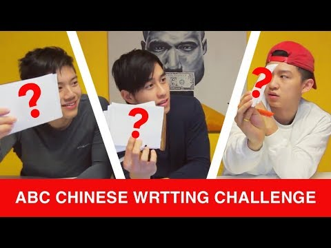 HOW TO WRITE CHINESE CHALLENGE?? - CHINESE AMERICANS CHINESE WRITING CHALLENGE - 萬萬想不到美國華裔寫中文的水平竟然這樣 - 동영상