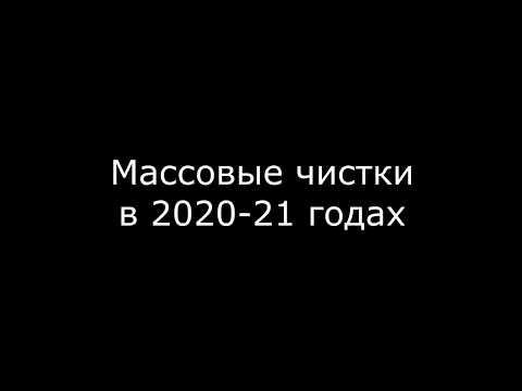 НОВОСТИ  МАССОВЫЕ ЧИСТКИ В 2020 21 ГОДАХ