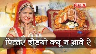 Marwadi Song | पित्तर दौडयो क्यू न आवे रे | Ratijaga Geet | Rajasthani Bhajan | Alfa Music & Films