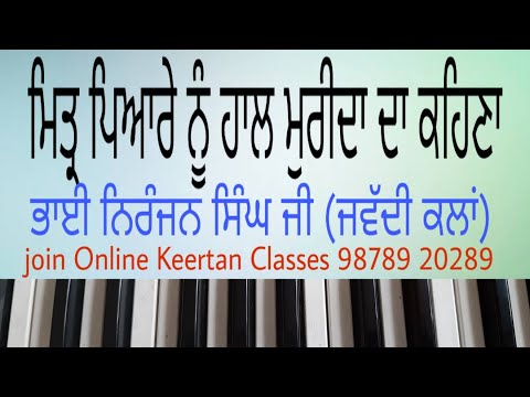 Learn Shabad Mitar Pyare Nu On Harmonium For Male Only