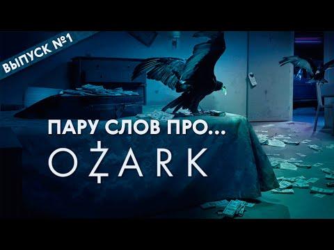 Пару слов про «Озарк» / Выпуск №1