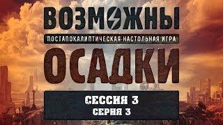 Возможны осадки (3с.3ч.) - настольная ролевая игра (Fallout PnP) с Братцем Ву