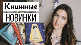 Книжные  новинки для ребенка от 1-2 лет 💖 Марина Ведрова