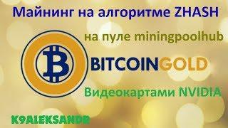 Майнинг на алгоритме ZHASH видеокартами NVIDIA (Bitcoin Gold)