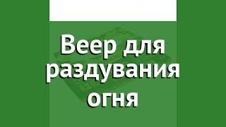 Веер для раздувания огня (BoyScout) обзор 61440 бренд BoyScout производитель ЛинкГрупп ПТК (Россия)