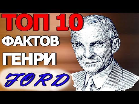 Топ 10 Фактов Генри Форд