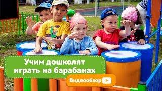 Барабанная установка «Ритмика». Научите детей играть на барабанах
