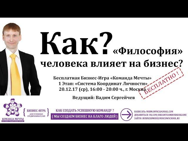 КАК ФИЛОСОФИЯ ЛИЧНОСТИ ВЛИЯЕТ НА БИЗНЕС ? - 1.0 - БИЗНЕС-ИГРА КОМАНДА МЕЧТЫ - DREAMTEAMGAME