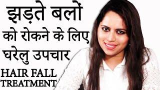 Hair Loss Control Natural Home Remedies in Hindi │ झड़ते बलों को रोकने के उपाय  │ Life Care Video