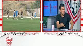 خالد الغندور يكشف كواليس معسكر الزمالك وماذا قال له خالد جلال عن اللاعبين والمباريات القادمة