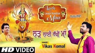 Larh Laayi Rakhin Maa I VIKAS KOMAL I Punjabi Devi Bhajan I New Latest Full HD Song