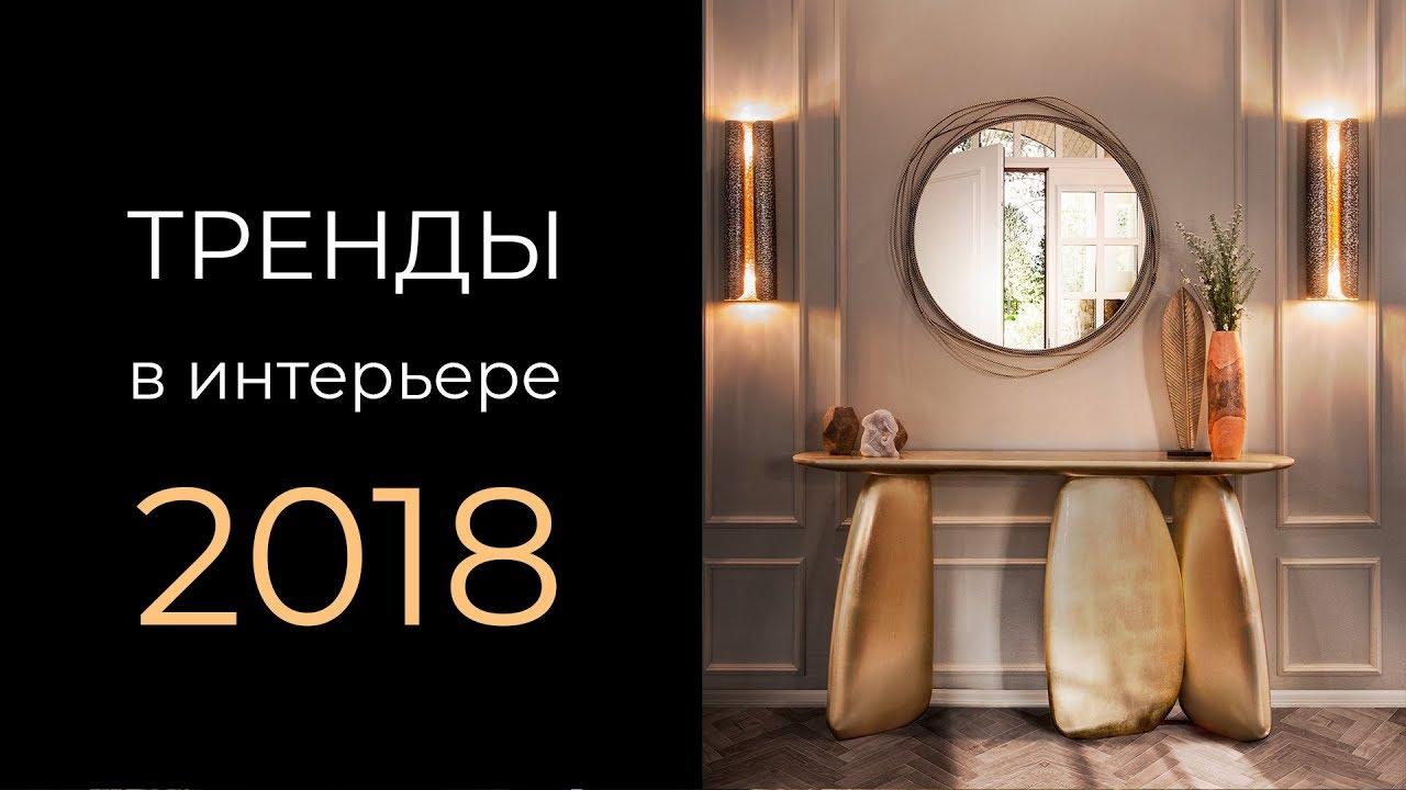 Интерьер домов - ТРЕНДЫ 2018   Актуальные стили интерьера домов .