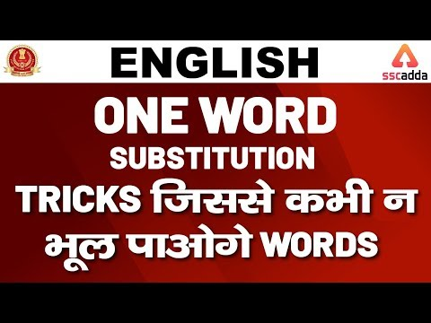 English   One Word Substitution Trick in English