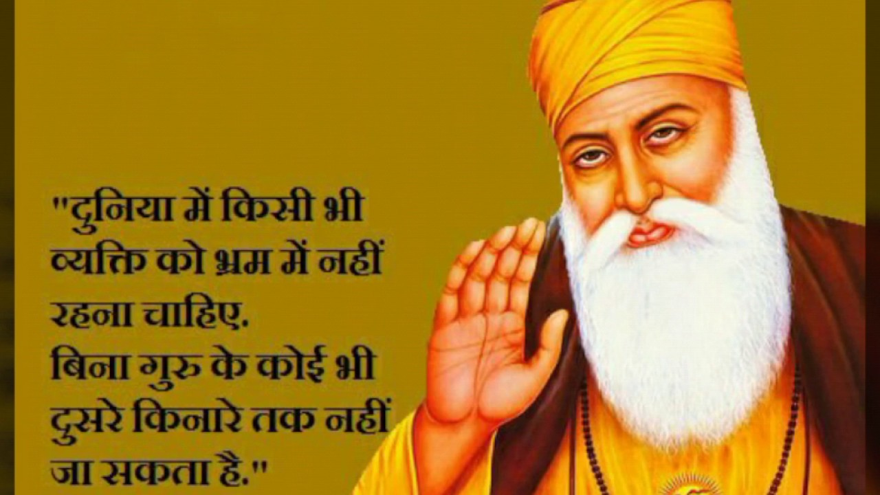 2017 05 guru nanak dev ji quotes - Best Quotes Shri Guru Nank Dev Ji Hindi