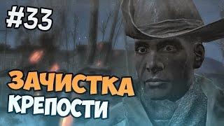 Fallout 4 прохождение на русском - ЗАЧИСТКА КРЕПОСТИ - Часть 33