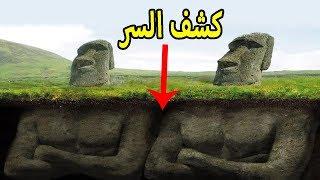 أخيراً.. العلماء يكتشفون لغز جزيرة القيامة المسكونة بالتماثيل الاغرب في العالم