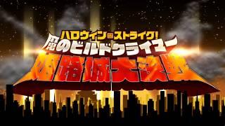 期間限定イベント「ハロウィン・ストライク! 魔のビルドクライマー/姫...