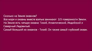 Russian Audio Text 10 (океаны)