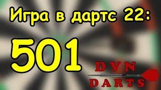 игра в дартс  22  -  501 / darts game 501