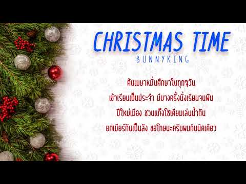 BUNNYKING : CHRISTMAS TIME - (Official Lyrics Video)