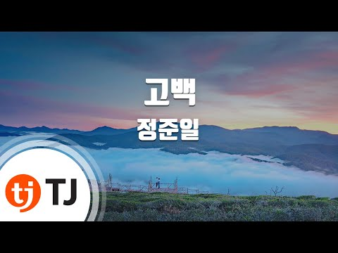 [TJ노래방] 고백 - 정준일 (Confession - Jung Jun Il) / TJ Karaoke