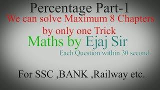 percentage part-1 |Solve maximum chapters Best Trick