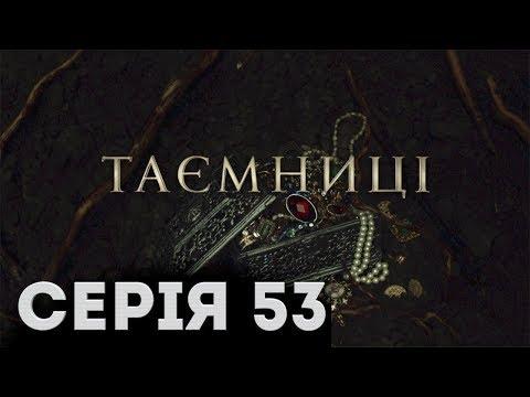 Таємниці (Серія 53)