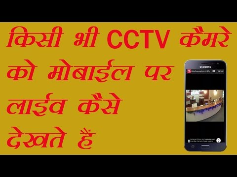How to see any CCTV camera live Footage on your mobile