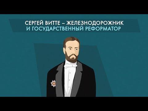 Сергей Витте и его реформы