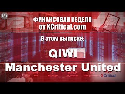 Обзор компании QIWI и клуба Manchester United от аналитического центра XCritical