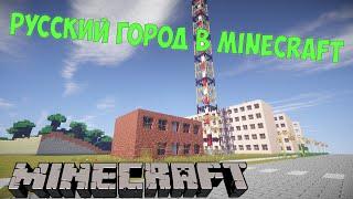 Русский город в Minecraft - 41 - Радиобашня(Подпишись и поставь лайк :) Группа - vk.com/1skeletor1 Подпишись - http://www.youtube.com/channel/UCyO1zuv28XmSEHRLcKVytbg ..., 2015-06-15T19:02:22.000Z)