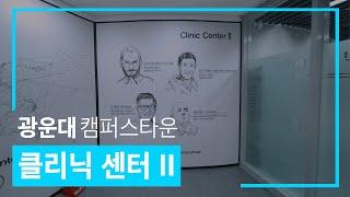 광운대학교 캠퍼스타운 클리닉센터Ⅱ-창업카페(서울 캠퍼스타운 페스티벌 출품작) 이미지