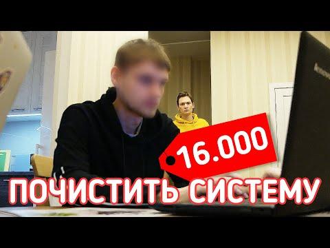 Компьютерный развод на 16.000 рублей / скрытая камера