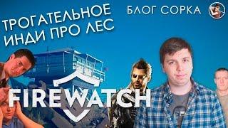 Обзор Firewatch [Блог Сорка]