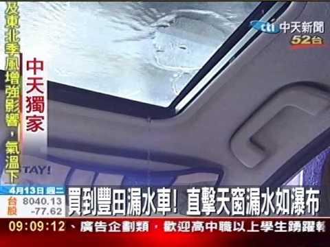 買到豐田漏水車!直擊天窗漏水如瀑布 - YouTube