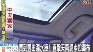 買到豐田漏水車!直擊天窗漏水如瀑布
