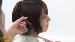 Repeat youtube video hairstudy ヘアスタディ パーマを生かしたショートボブ
