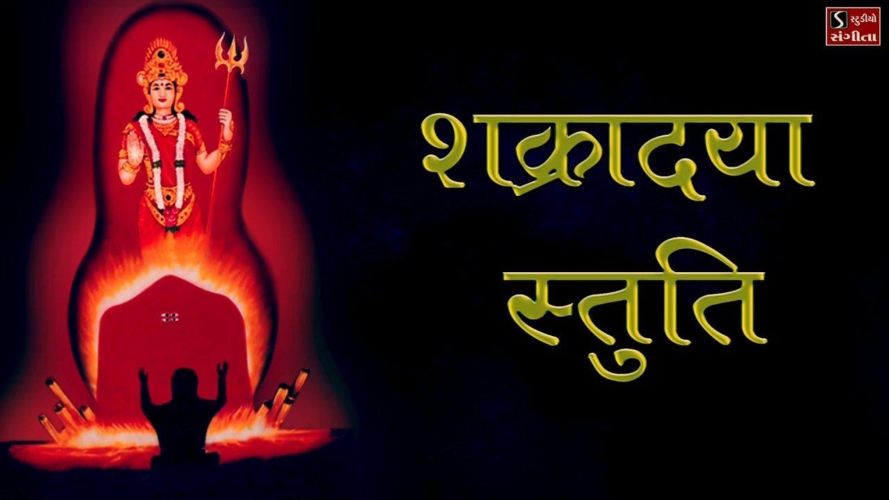 Shakradaya Stuti With Lyrics