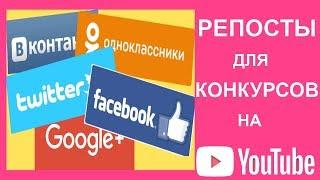 Как сделать репосты для конкурсов на YouTube (ВКонтакте, Одноклассники, Facebook, Twitter, Google+)